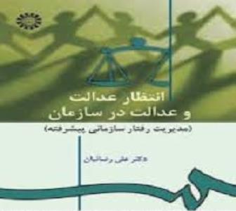 دانلود کتاب انتظار عدالت و عدالت در سازمان (خلاصه)