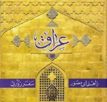 کتاب راهنمای مصور سفر زیارتی به عراق