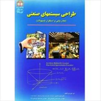 فصل اول حل المسائل طراحی سیستمهای صنعتی دکتربشیری