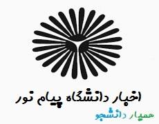 زمان انتخاب واحد دانشجویان دانشگاه پیام نور تا 20 بهمن ماه تمدید شد