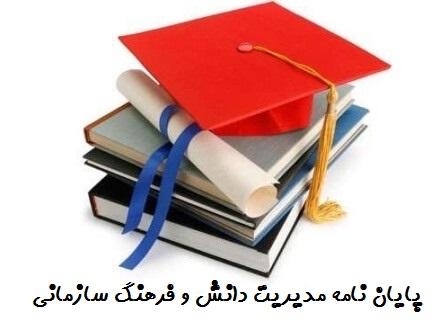 پایان نامه مدیریت دانش و فرهنگ سازمانی