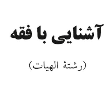 کتاب آشنایی با فقه محمد حسین شعبانی