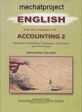 ترجمه کامل زبان تخصصی حسابداری 2 عبدالرضا تالانه