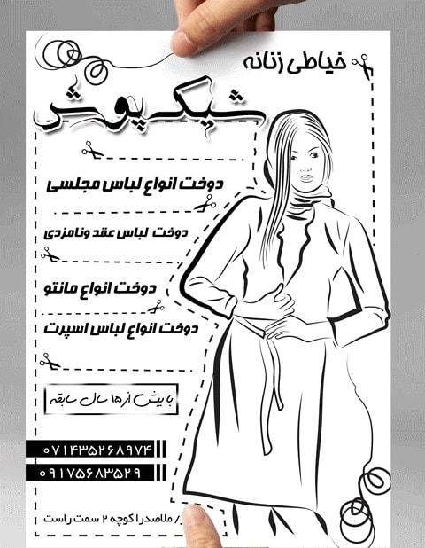 نمونه طرح تراکت خیاطی - تراکت پوشاک زنانه