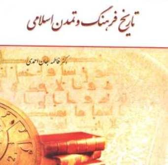 خلاصه کتاب تاریخ فرهنگ و تمدن اسلامی فاطمه جان احمدی