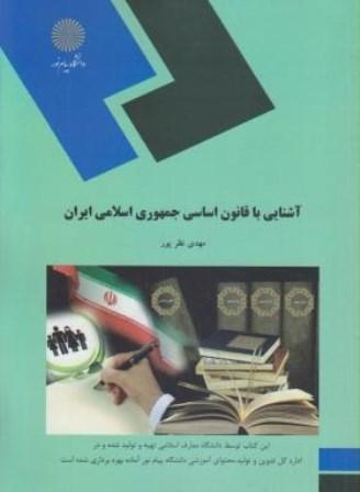 دانلود خلاصه کتاب آشنایی با قانون اساسی
