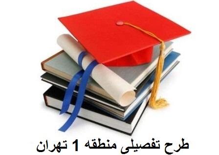 دانلود طرح تفصیلی منطقه 1 تهران pdf