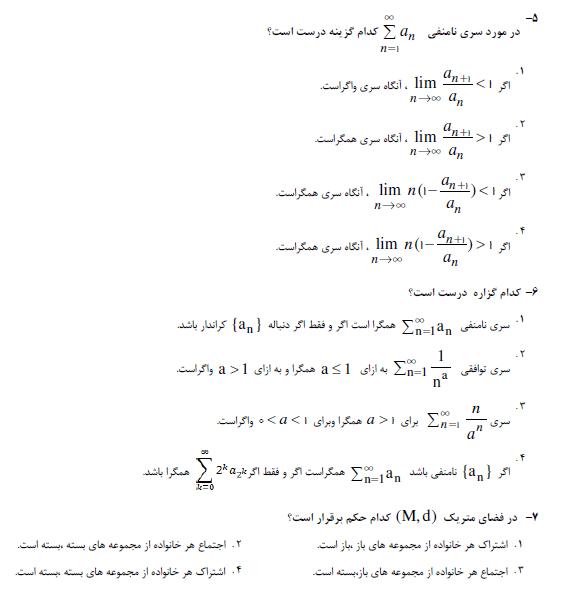 نمونه سوالات استخدامی رشته ریاضی