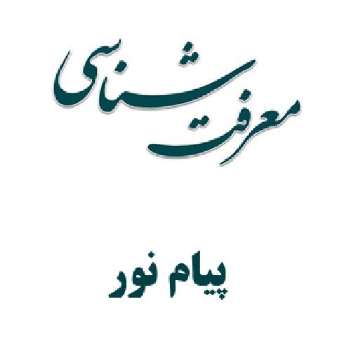 کتاب معرفت شناسی محمد حسین زاده