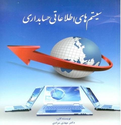 دانلود کتاب سیستمهای اطلاعاتی حسابداری دکتر مرادی (خلاصه)
