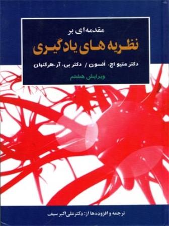 دانلود خلاصه کتاب مقدمه ای بر نظریه های یادگیری سیف