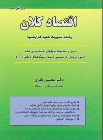 دانلود خلاصه کتاب اقتصاد کلان دکتر محسن نظری