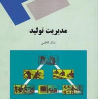 دانلود خلاصه کتاب مدیریت تولید بابک کاظمی پیام نور