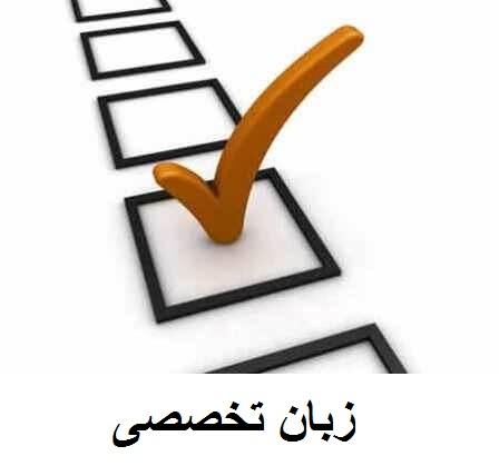 نمونه سوالات زبان تخصصی روانشناسی اسلامی گرایش روانشناسی مثبت گرا