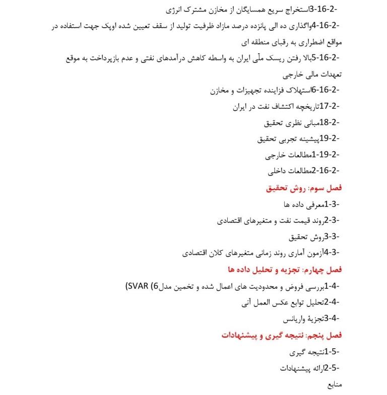 پایان نامه تاثیرات قیمت نفت بر اقتصاد ایران
