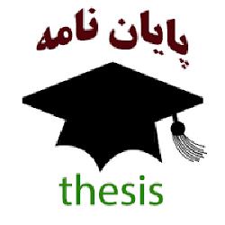 موفقیت تحصیلی در دانشجویان