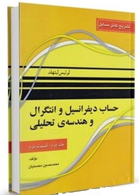 کتاب حساب دیفرانسیل و انتگرال لیتهلد جلد دوم