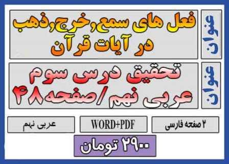 جواب تحقیق درس سوم عربی نهم (صفحه 48)