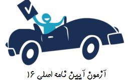آزمون آیین نامه اصلی ۱۶ رانندگی