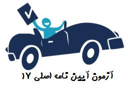 آزمون آیین نامه اصلی ۱۷ رانندگی