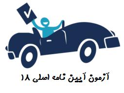 آزمون آیین نامه اصلی ۱۸ رانندگی
