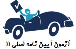 آزمون آیین نامه اصلی 11 رانندگی