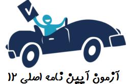 آزمون آیین نامه اصلی 12 رانندگی