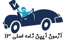 آزمون آیین نامه اصلی 13 رانندگی