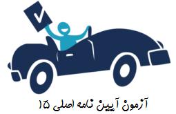 آزمون آیین نامه اصلی 15 رانندگی