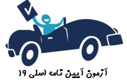 آزمون آیین نامه اصلی 19 رانندگی