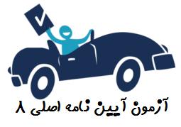 آزمون آیین نامه اصلی 8 رانندگی