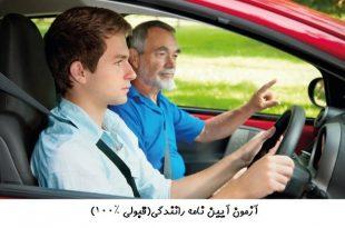 آزمون آیین نامه رانندگی(قبولی ۱۰۰٪)
