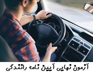 آزمون نهایی آیین نامه رانندگی