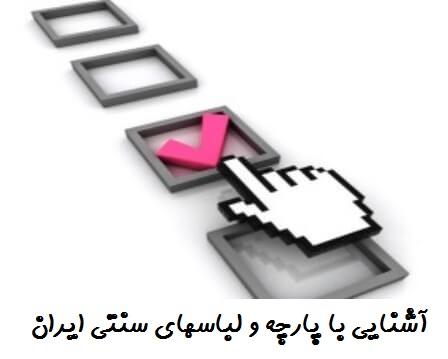 آشنایی با پارچه و لباسهای سنتی ایران 1