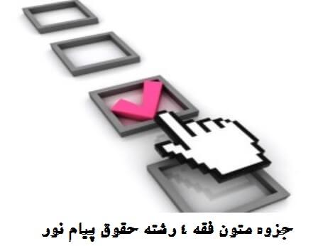 جزوه متون فقه 4 رشته حقوق پیام نور
