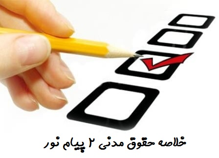 خلاصه حقوق مدنی 2 پیام نور
