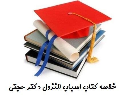 خلاصه کتاب اسباب النزول دکتر حجتی