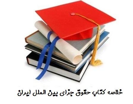 دانلود کتاب حقوق جزای بین الملل ایران پیام نور