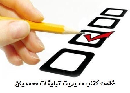 خلاصه کتاب مدیریت تبلیغات دکتر محمود محمدیان