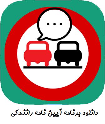 دانلود برنامه آزمون آیین نامه رانندگی (قبولی ۱۰۰٪)