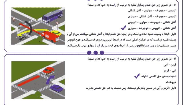 نمونه سوالات آیین نامه رانندگی 98