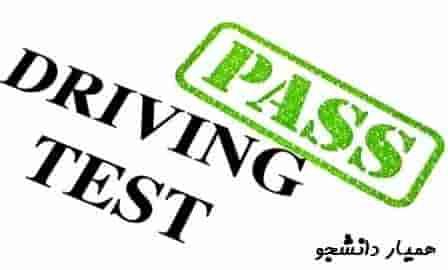 نمونه سوالات آیین نامه راهنمایی رانندگی پایه سوم 98