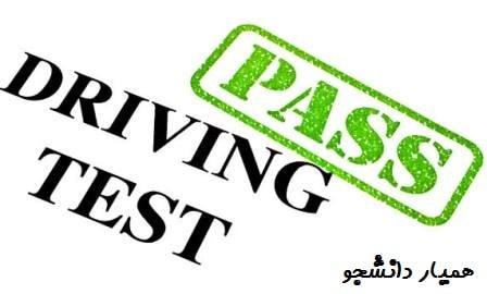 نمونه سوالات آیین نامه راهنمایی رانندگی پایه سوم