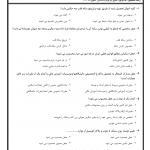 دانلود نمونه سوالات حقوق جزای اختصاصی 3