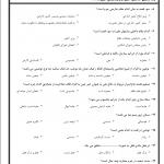 نمونه سوالات حقوق جزای اختصاصی 3 دانشگاه پیام نور