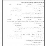 نمونه سوالات حقوق جزای اختصاصی 3 پیام نور