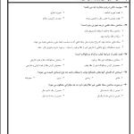 سوالات حقوق جزای اختصاصی 3 با جواب