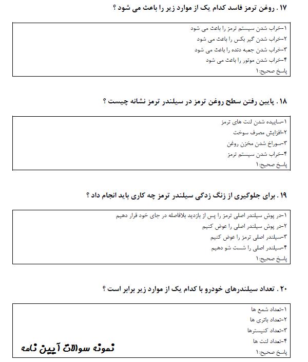 نمونه سوالات امتحان آیین نامه رانندگی با جواب رایگان