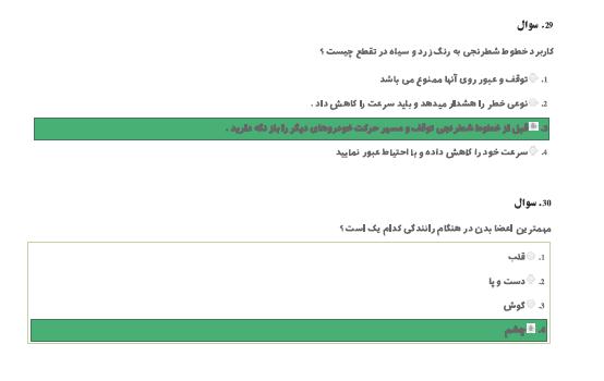 دانلود رایگان سوالات آیین نامه مقدماتی