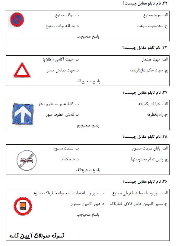 سوالات آیین نامه اصلی رانندگی